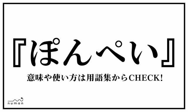 ぽんぺい(ぽんぺい)