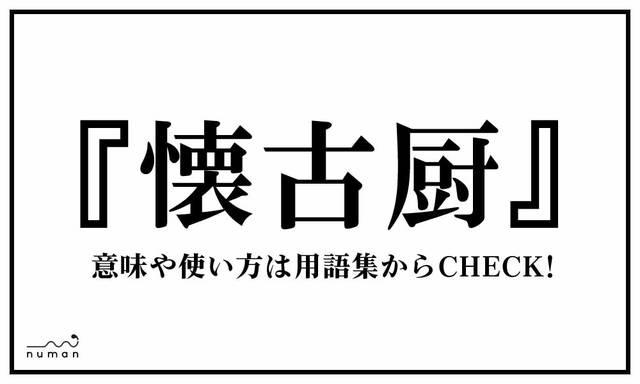 懐古厨(かいこちゅう)