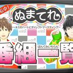 【まとめ】イケメン編集部員5名による映像番組『ぬまてれ☆』好評放映中!