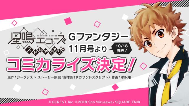 新作アプリ『星鳴エコーズ』のコミカライズが月刊Gファンタジーでスタート☆