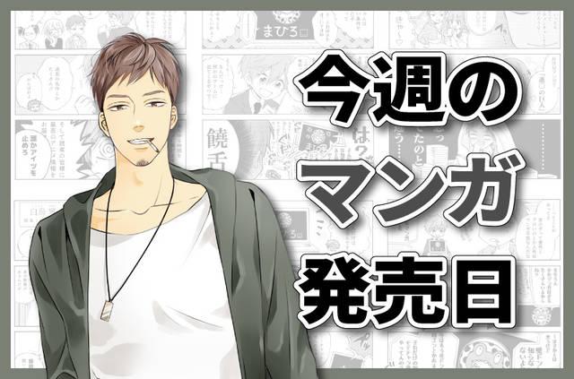 【10月8日(月)~10月14日(日)】今週のマンガ新刊発売日スケジュール