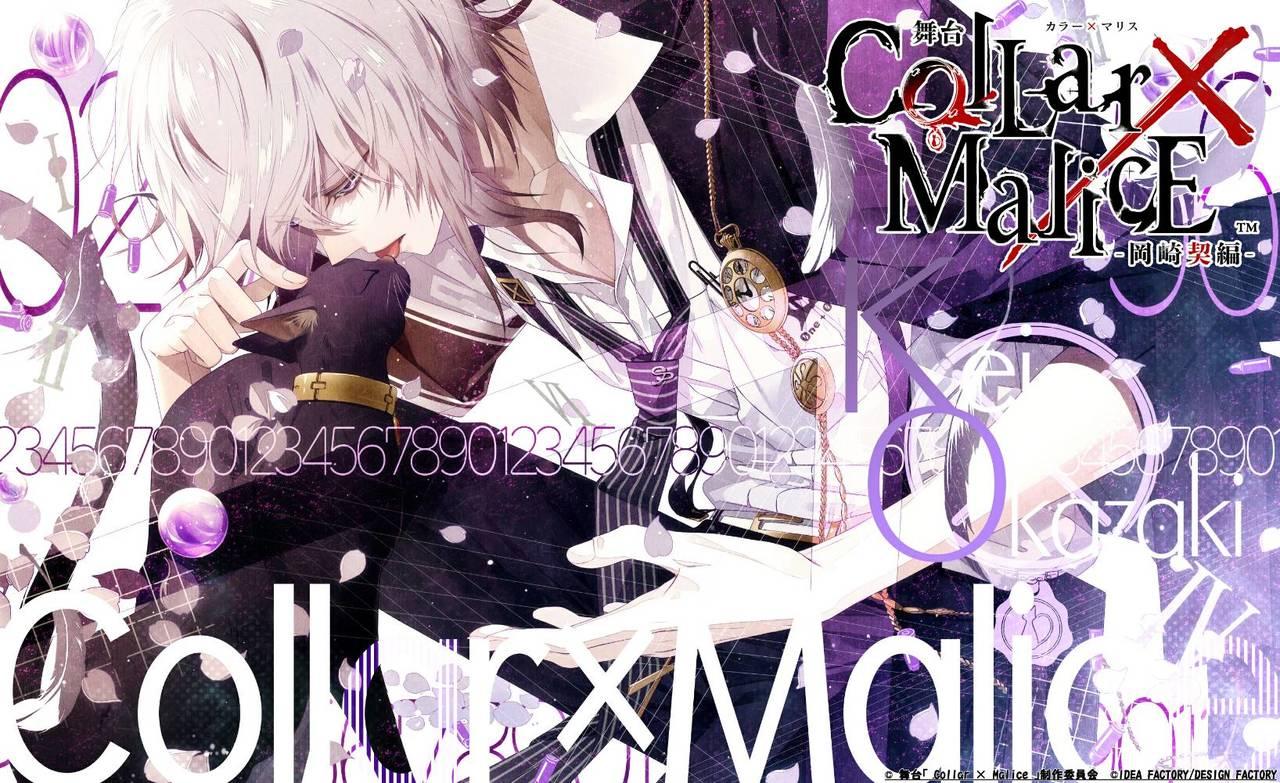 舞台『Collar×Malice -岡崎契編-』東京・大阪の2都市にて公演決定!