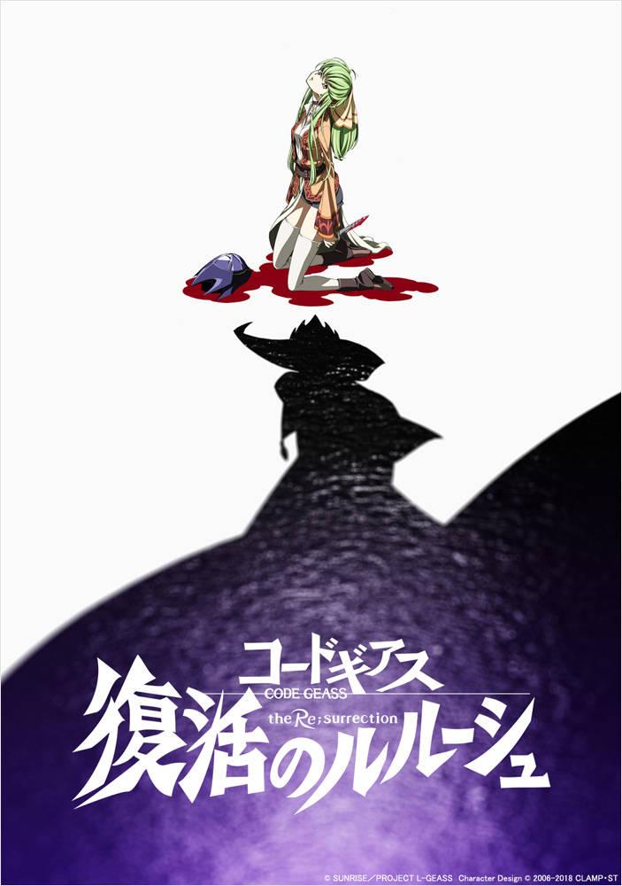劇場版最新作『コードギアス 復活のルルーシュ』2019年2月9日(土) 公開決定!