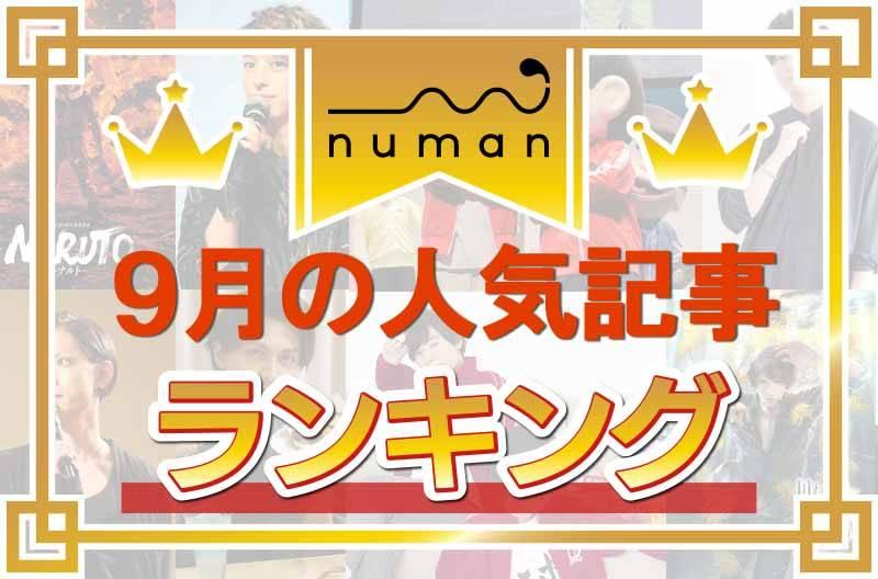 駒田航の口癖は「Wow」!?『おそ松』キャストのフォトレポートも♪【9月の人気記事ランキング】