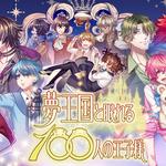 『夢100』SBY渋谷109とSBY阿倍野店でコラボカフェ実施!