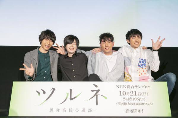 10/21スタートの新アニメ『ツルネ』出演者舞台挨拶レポートが到着!