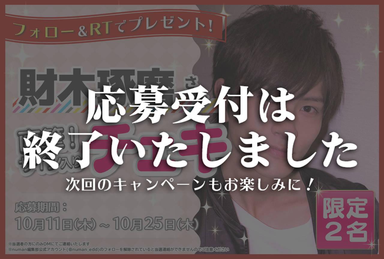 沼落ち5秒前!インタビュー 財木琢磨さんサイン入りチェキプレゼントキャンペーン