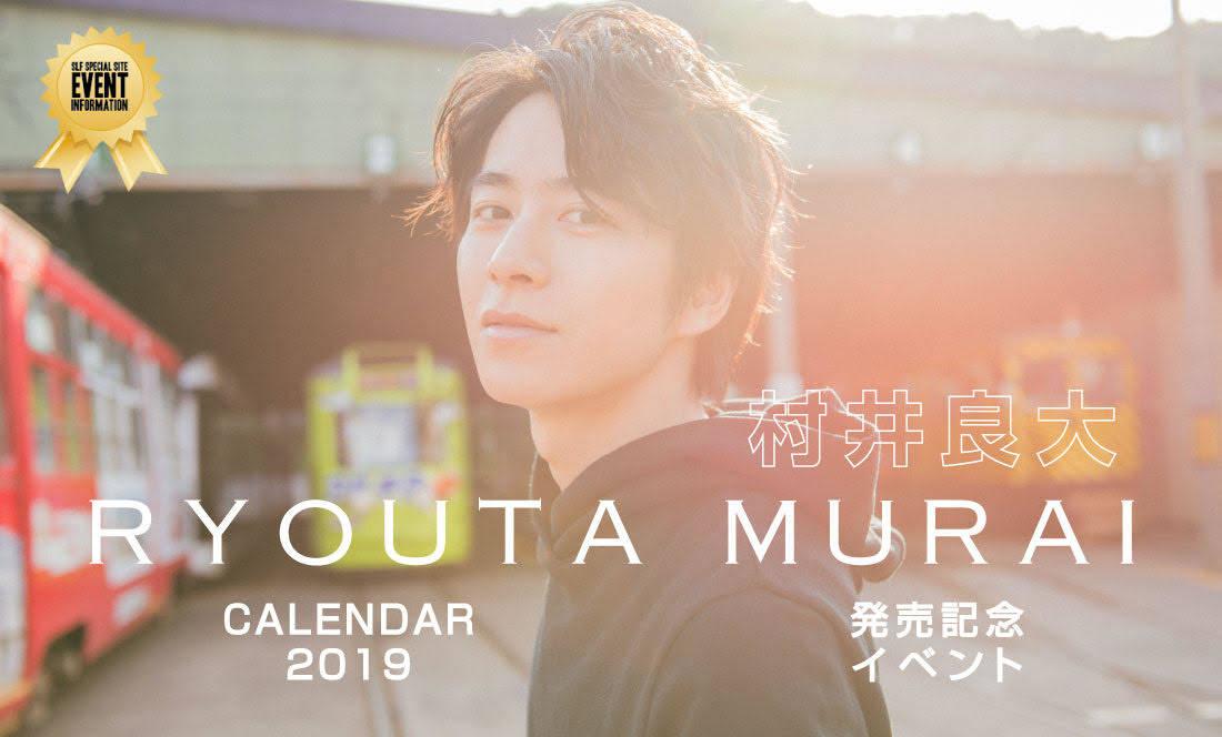 村井良大カレンダー発売&記念イベント開催決定! 先行予約限定特典も