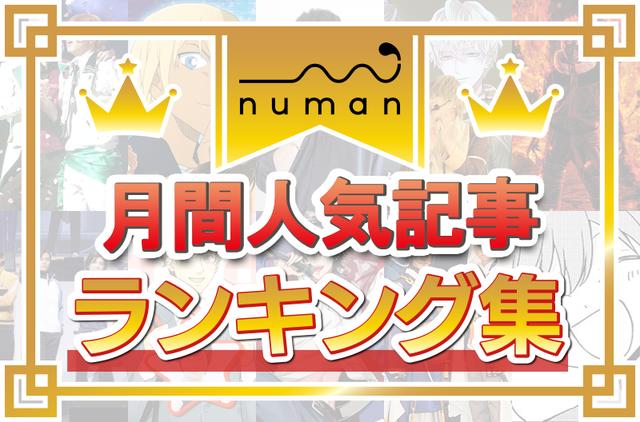 【まとめ】numan月間人気記事ランキング|イベント、舞台レポートやインタビューをチェック!