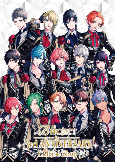 『B-PROJECT 3rd Anniversary Collabo Shop』10/12より開催! グッズ購入者にプレゼントも♪