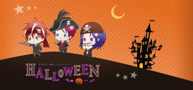 『ネオロマンス❤シーズンパーティー~Halloween~』チケット販売開始♪ オリジナルグッズやお土産も公開