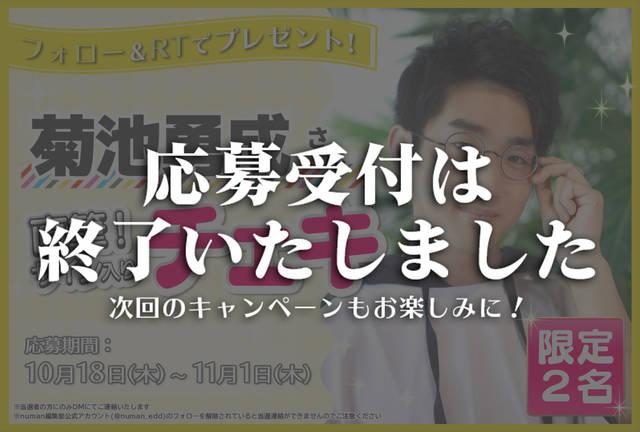 沼落ち5秒前!インタビュー 菊池勇成さんサイン入りチェキプレゼントキャンペーン