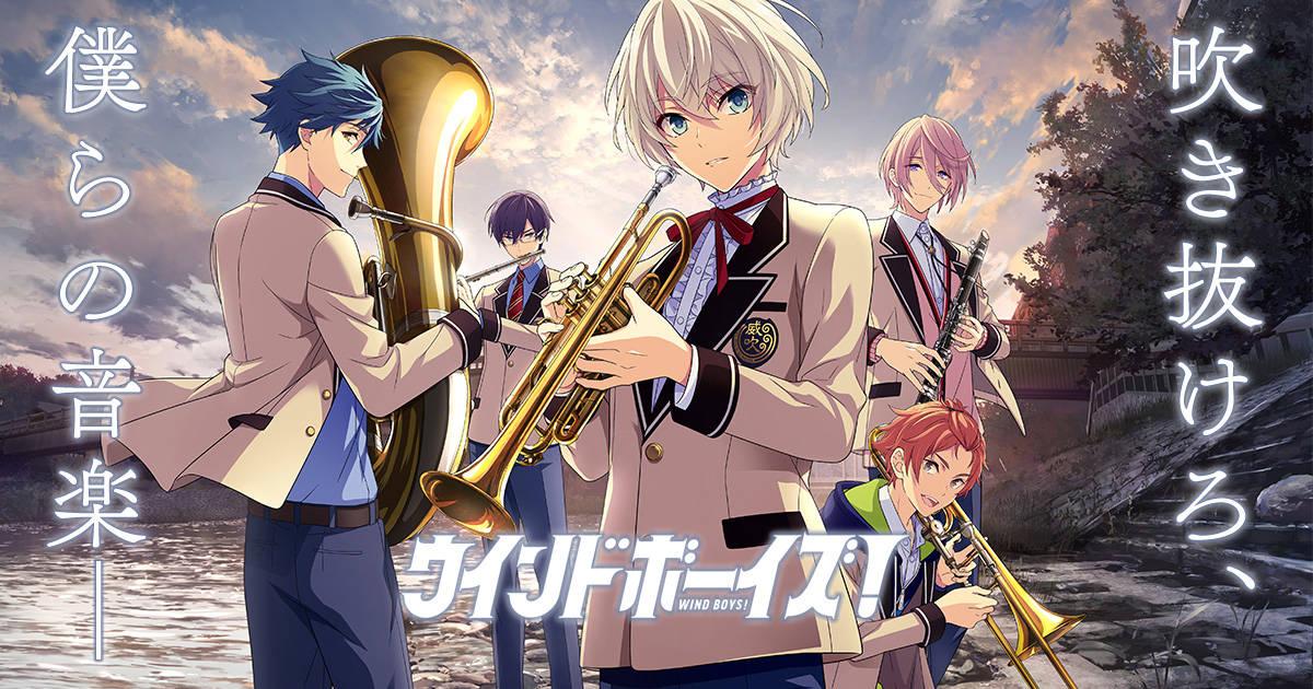吹奏楽男子の青春を描く!新作ゲーム『ウインドボーイズ!』キャスト公開&AGFのステージ参加決定!
