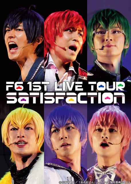 舞台『おそ松さん』F6初のライブツアーがdTVで配信決定!