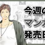 【10月22日(月)~10月28日(日)】今週のマンガ新刊発売日スケジュール
