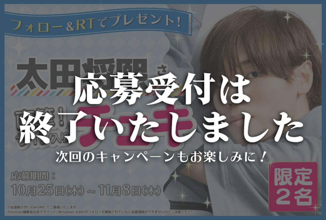 沼落ち5秒前!インタビュー 太田将熙さんサイン入りチェキプレゼントキャンペーン