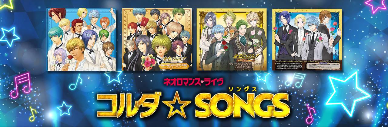 『金色のコルダ』初のライヴイベント! 『ネオロマンス❤ライヴ コルダ☆SONGSソングス』開催決定!