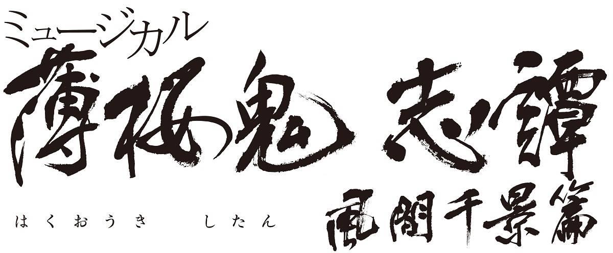 ミュージカル『薄桜鬼 志譚』風間千景篇、2019年4月上演決定! 中河内雅貴、和田雅成が続投