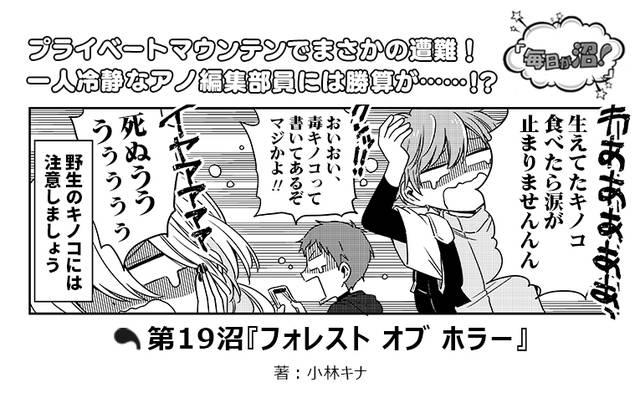 イケメン編集部員5人の日常コメディーマンガ『毎日が沼!』|第19沼『フォレスト オブ ホラー』