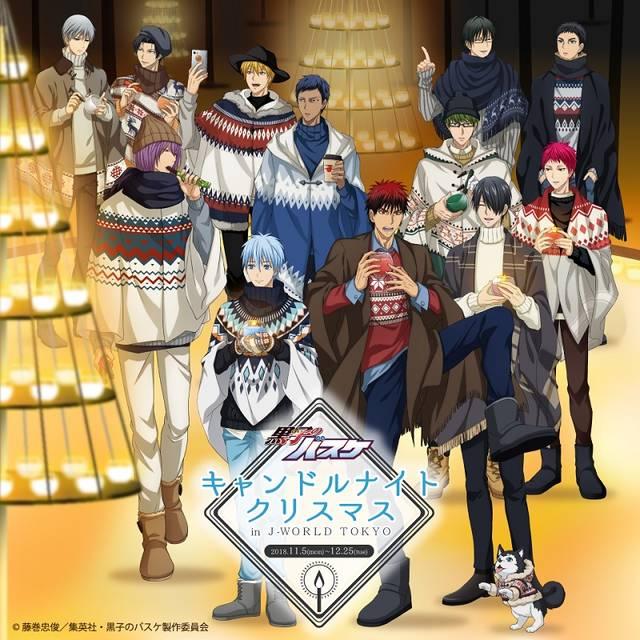 『黒子のバスケ』11/1~12/25 J-WORLDでクリスマスイベント開催☆