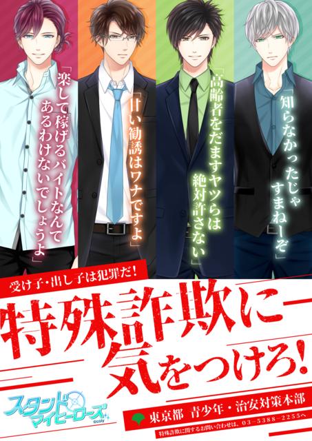 東京都×スタマイ アプリゲーム初のタイアップが決定☆