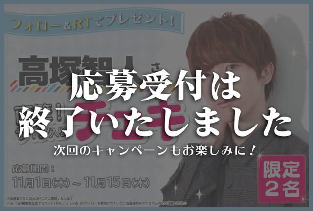 沼落ち5秒前!インタビュー 高塚智人さんサイン入りチェキプレゼントキャンペーン