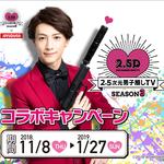 鈴木拡樹のコースターをGET☆ 『2.5次元男子推しTV』×JOYSOUND直営店コラボスタート!