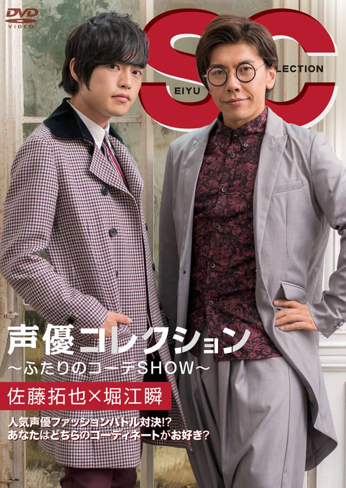 佐藤拓也と堀江瞬がデートコーデを披露! ファッションバラエティDVD『声優コレクション』第3弾発売