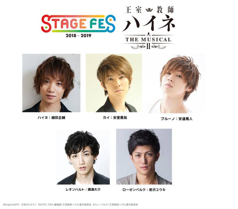 人気舞台のキャストと年越し!『STAGE FES 2018』におそ松さん・キンプリ・ハイネが参戦! キャストコメントが到着