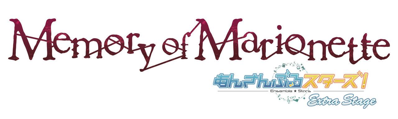 『あんさんぶるスターズ!エクストラ・ステージ』 ~Memory of Marionette~ ロゴ&あらすじ解禁!