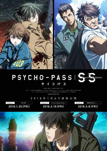 劇場アニメ3部作『PSYCHO-PASSサイコパス Sinners of the System』1/25より連続公開!