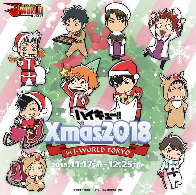 『ハイキュー!!』のクリスマスイベントがJ-WORLD TOKYOにて11/17~12/25開催決定!
