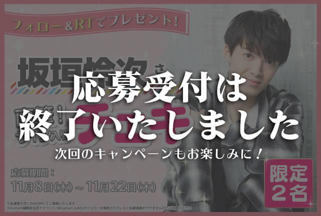 沼落ち5秒前!インタビュー 坂垣怜次さんサイン入りチェキプレゼントキャンペーン