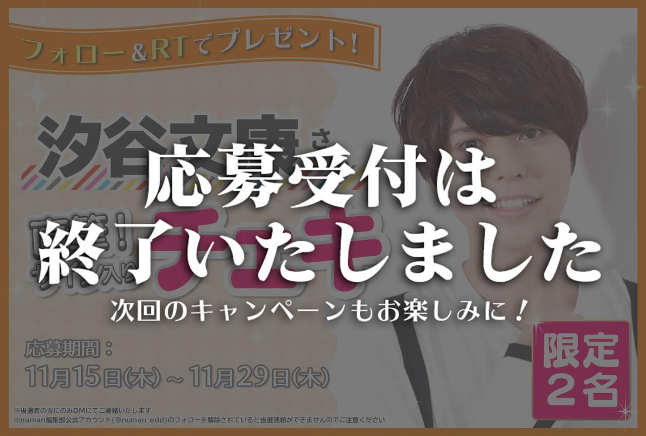 沼落ち5秒前!インタビュー 汐谷文康さんサイン入りチェキプレゼントキャンペーン