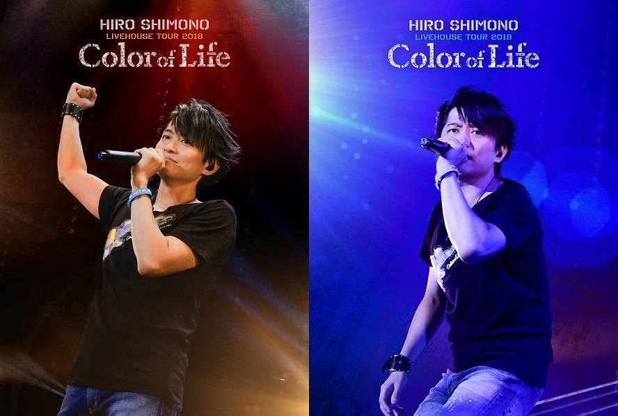 """『下野 紘ライヴハウスツアー2018 """"Color of Life""""』Blu-ray&DVDのジャケ写公開! ニコ生特番も放送"""