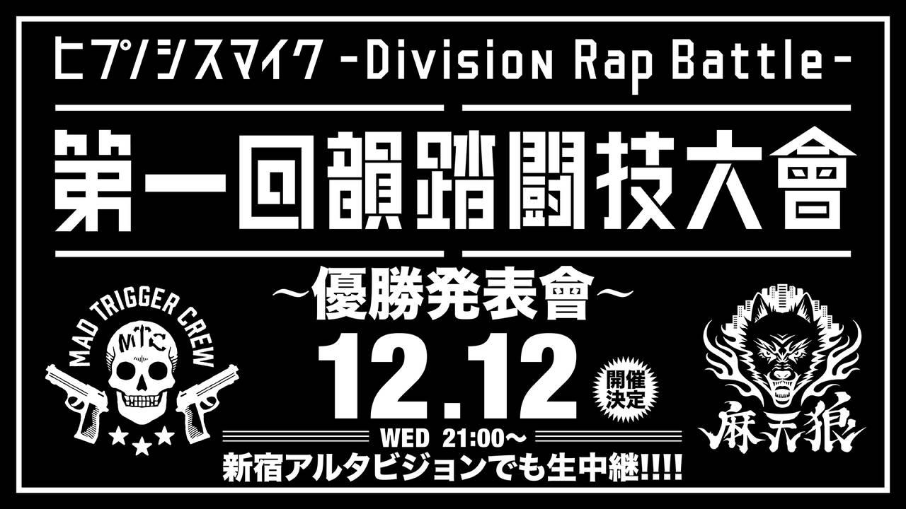 ヒプノシスマイク、優勝発表會は12月12日新宿アルタビジョンにて同時生中継決定! プレゼンターはZeebra!
