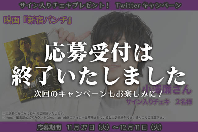 小澤廉さんサイン入りチェキプレゼントキャンペーン |映画『新宿パンチ』公開記念