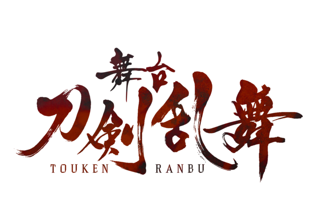 舞台『刀剣乱舞』 2019年、新作公演上演決定!