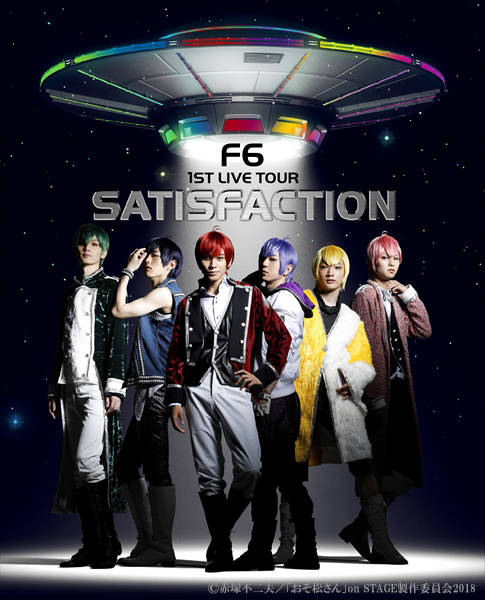F6初のライブツアーBD&DVDジャケットビジュアルが解禁! キャストコメントも到着☆