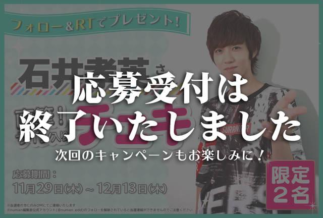 沼落ち5秒前!インタビュー 石井孝英さんサイン入りチェキプレゼントキャンペーン