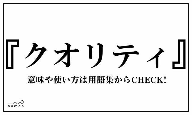 クオリティ(くおりてぃ)