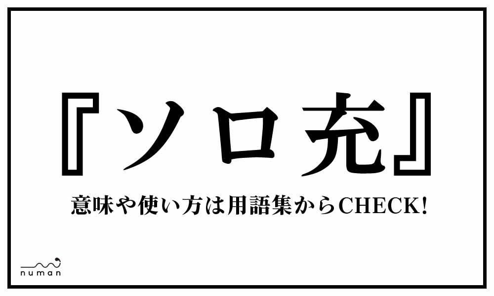 ソロ充(そろじゅう)