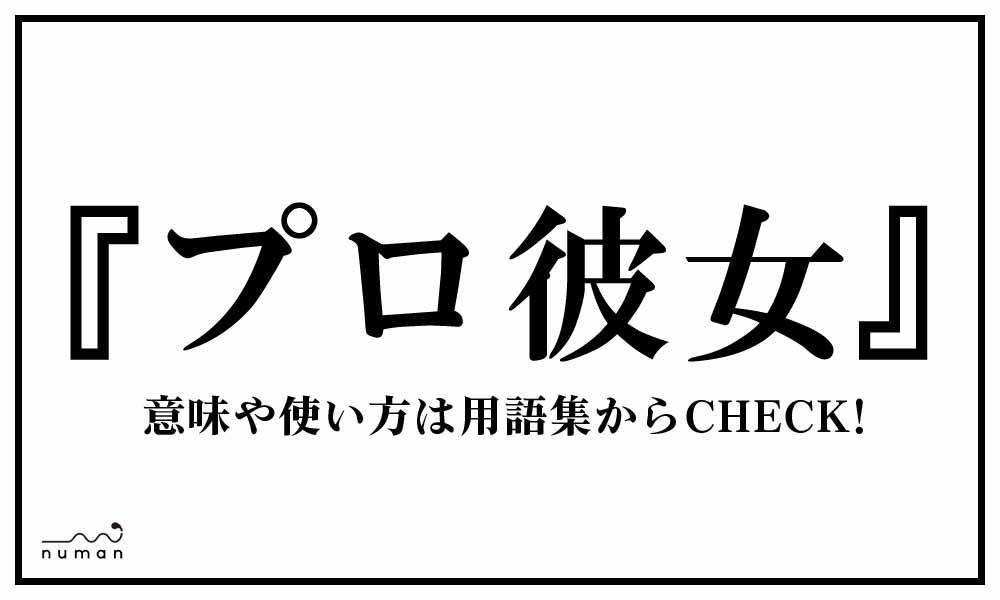 プロ彼女(ぷろかのじょ)