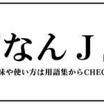なんJ(なんじぇい)
