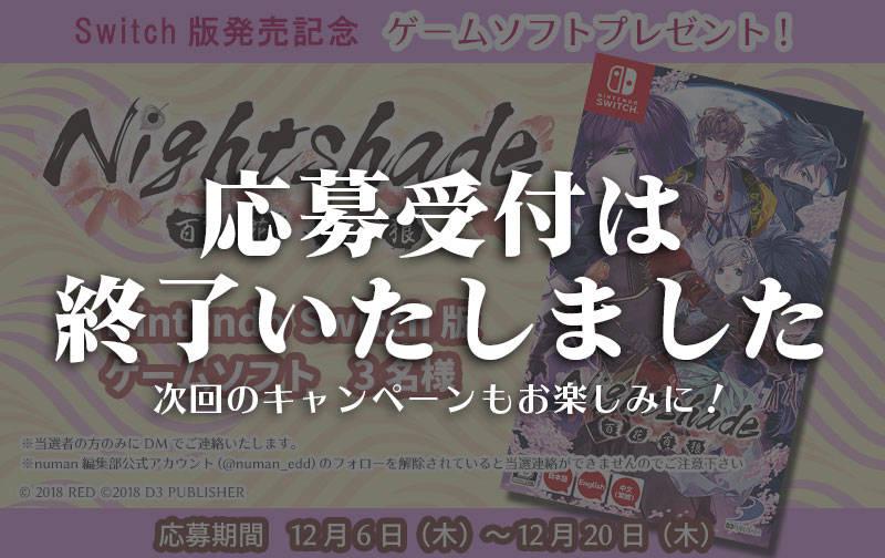 『Nightshade/百花百狼』Switch版発売記念|ゲームソフトプレゼント