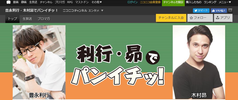 『豊永利行・木村昴でパンイチッ!』はヒドく楽しすぎ!? 初回視聴レポート公開!