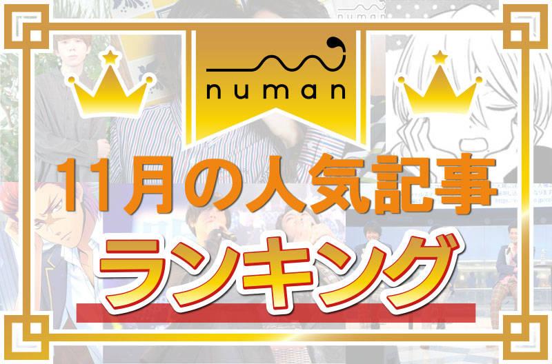 『ヒプマイ』3rdライブに白熱!! 高塚智人のオタトークも必聴【11月の人気記事ランキング】