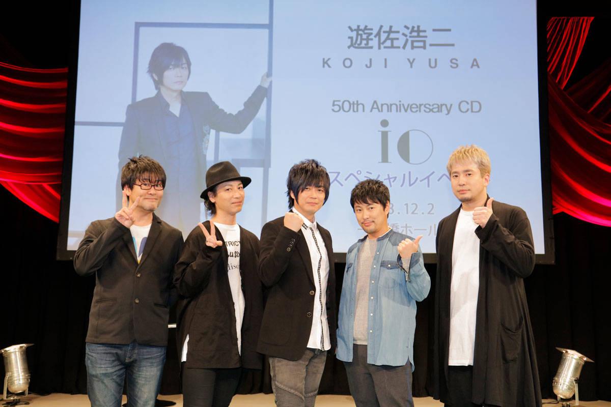 鳥海浩輔、吉野裕行、安元洋貴集合!『遊佐浩二 50th Anniversary CD「io」スペシャルイベント』オフィシャルレポート到着