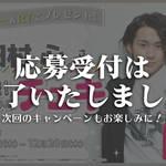 沼落ち5秒前!インタビュー 田村心さんサイン入りチェキプレゼントキャンペーン