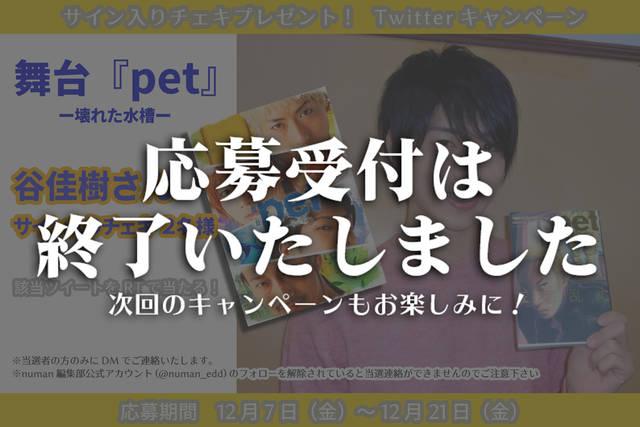 谷佳樹さんサイン入りチェキプレゼントキャンペーン|舞台『pet』―壊れた水槽― 出演!